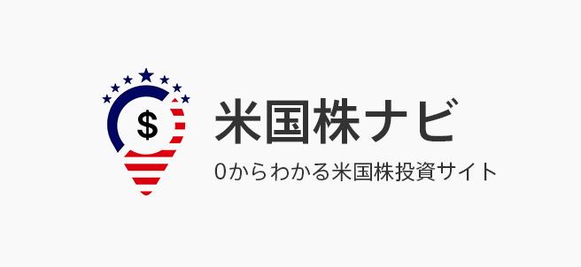米国株ナビ